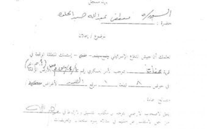 حارس املاك الغائبين يكشف عن أوامر جديدة لمصادرة أراضي في بلدة عناتا شمال شرق مدينة القدس