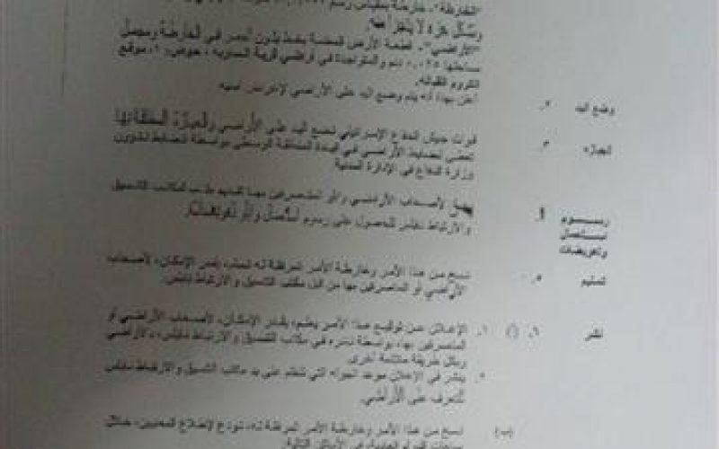 إخطاراً عسكرياً بمصادرة أراضي لإنشاء شبكات مراقبة عسكرية في قرية الساوية