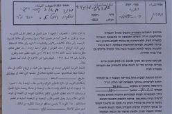 Eviction and Stop-Work orders in Beit Ummar