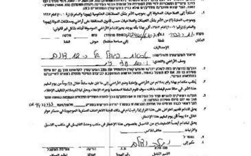 Under the pretext of State Property, A new Israeli evacuation order targets the lands of Deir Istiya Village in Salfit Governorate