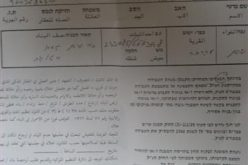 The Israeli Occupation orders the Stoppage of a Land Rehabilitation Project in 'Aqraba Town