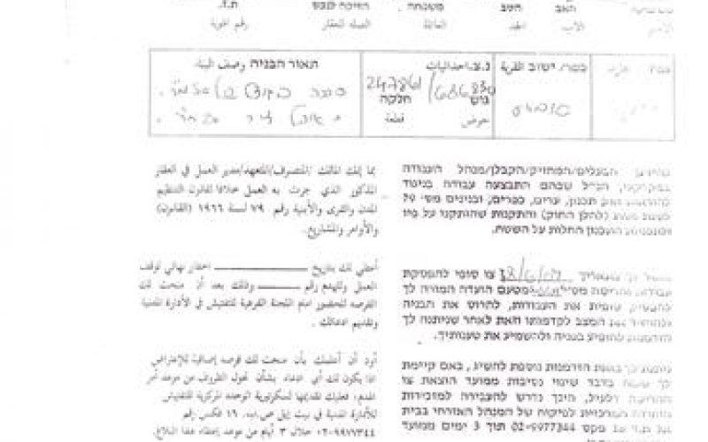 سلطات الاحتلال الاسرائيلي تستهدف سكان خربة سمرة في محافظة طوباس بمزيد من اوامر الاخلاء و الهدم