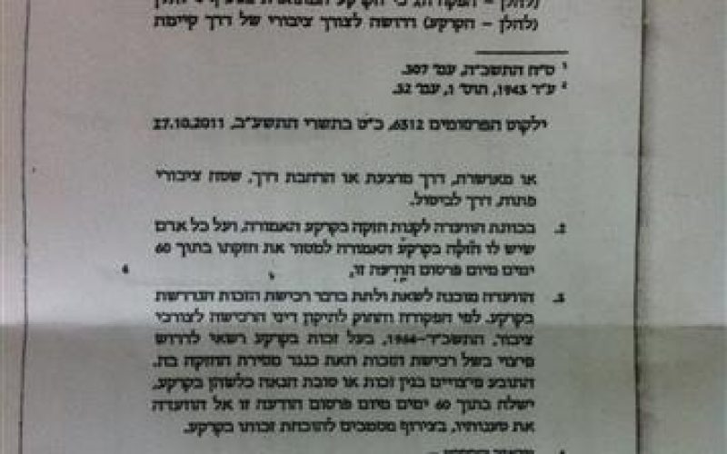 The Israeli Municipality in Jerusalem Issues Confiscation Orders