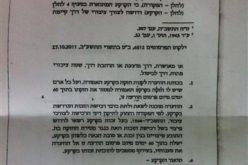 بلدية الاحتلال بالقدس توزع أوامر مصادره لأراضي المنطقة الصناعية بالقدس
