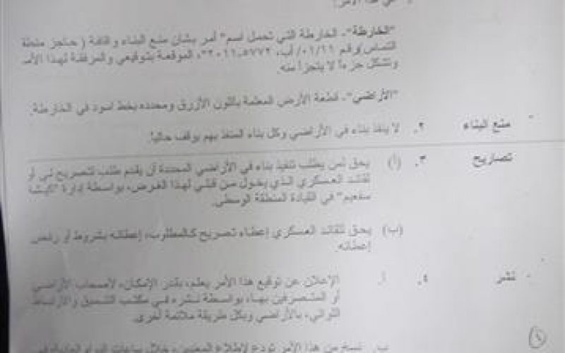 Confiscation until further Notice Az Zawiya and Mas-ha- Salfit Governorate