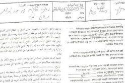 Fasayel Al-Wousta, demoliciones y órdenes de evacuación con nuevas fechas para transferencias y desplazamientos