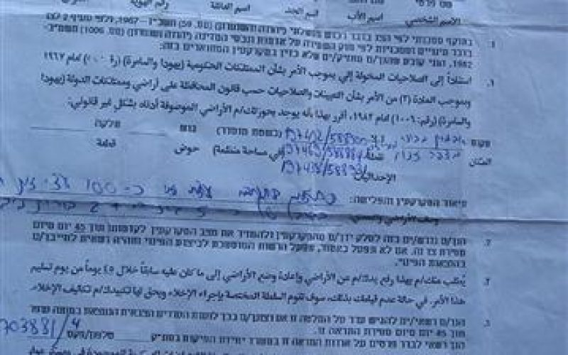 Land eviction order for a plot of land at Tal in M'alla in aDh Dhariyya.