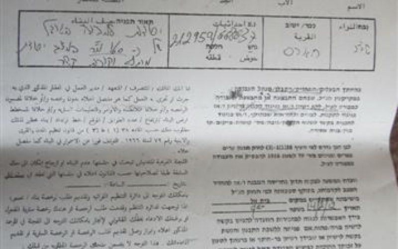 إخطار 9 مواطنين  بوقف البناء لمنشآتهم السكنية في قرية حارس- محافظة سلفيت