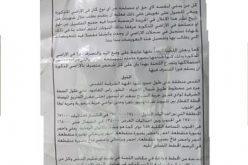 اخطار بمصادرة 76 دونماً من أراضي  قرية الخاص- محافظة بيت لحم