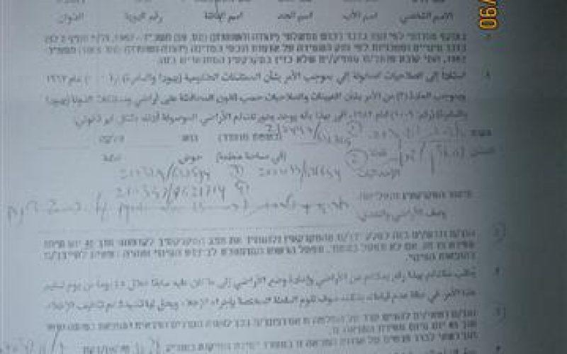 Confiscating 44 Dunums of Nahhalin village lands