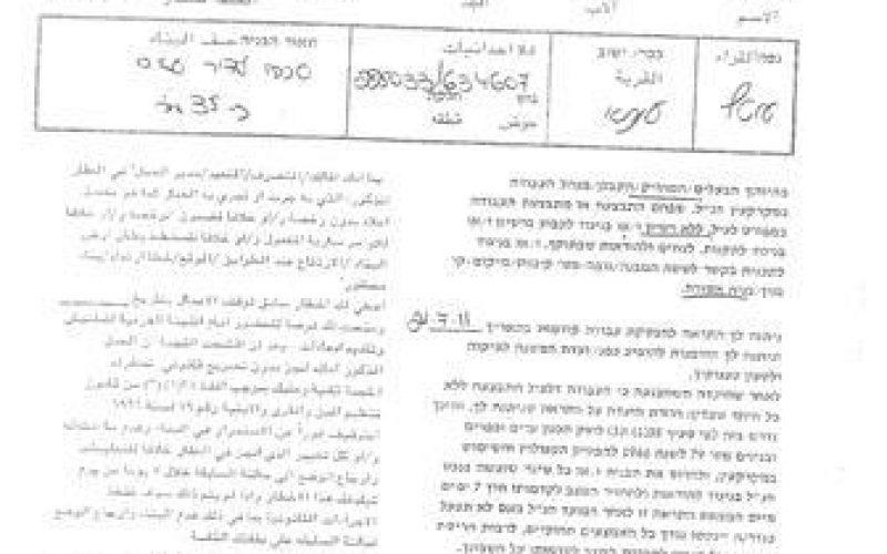 موجة هدم جديدة للممتلكات الفلسطينية في بلدة عناتا شمال شرق القدس