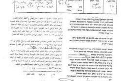 خطر الهدم و الترحيل يتهدد قرية برطعة الشرقية في محافظة جنين