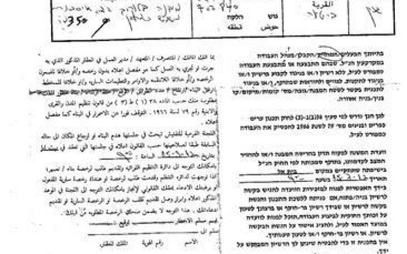 "Targeting Palestinian Properties inside Barta'a Enclave <br> "" New Israeli Halt of Construction orders in Barta'a Ash Sharqiya Village"""