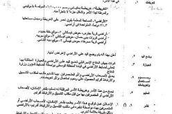 """اسرائيل تصادر المزيد من أراضي محافظة سلفيت بذريعة """"الاحتياجات الامنية"""""""