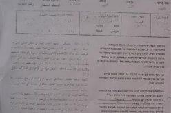 إخطارات بوقف العمل في 6 منشآت بقرية الرماضين / محافظة الخليل