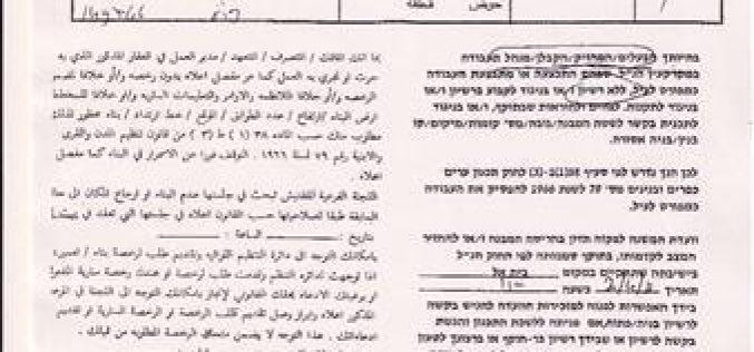 إخطار بوقف العمل في منزل ببلدة حلحول / محافظة الخليل