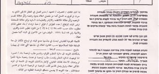 Stop-work Order for a Residence in Halhul