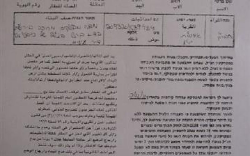 Demolition Orders for a Kindergarten and a Barn in Susya