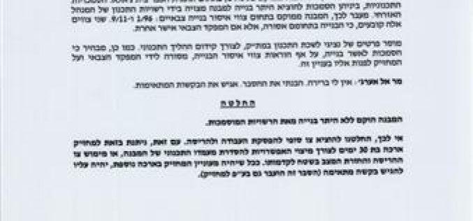 اخطار بهدم مبنى مكون من 7 طوابق في بلدة بيت جالا
