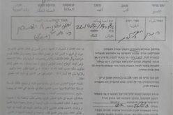 الاحتلال يخطر بإيقاف العمل في 9 مساكن بخشم الكرم شرق بلدة يطا / محافظة الخليل