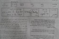 إخطارات بوقف العمل في مساكن وبئر مياه بخربة المفقرة شرق يطا
