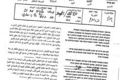 Stop- construction orders for two houses  in Salfit