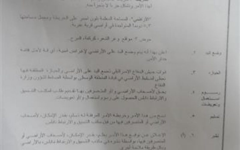 An expropriation order on 5.3 dunums  for the favor of the apartheid fence in Nablus