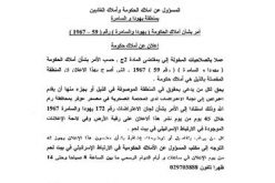 """To Fortify Gush Etzion Settlement Bloc"", <br> Expropriation of 984 Dunums of Bethlehem Lands"