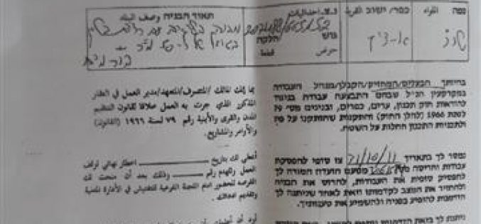 اسرائيل تهدد بهدم غرف زراعية  في قرية كفر الديك في محافظة سلفيت