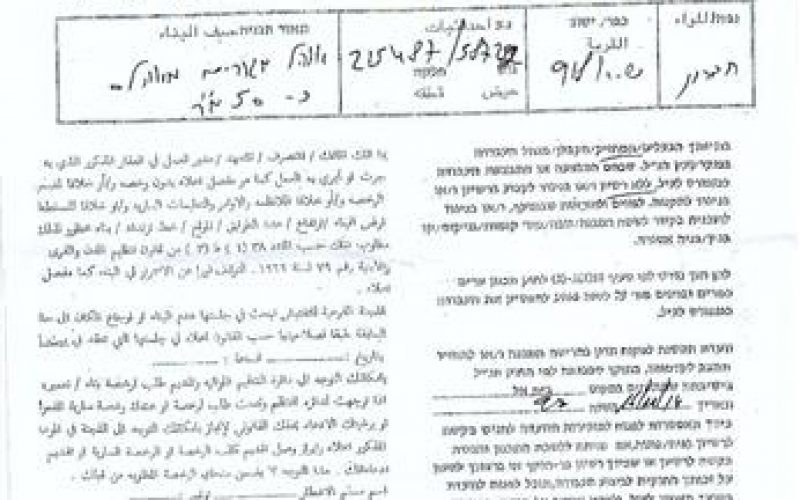 The Israeli occupation notifies structures with stop work in Yatta