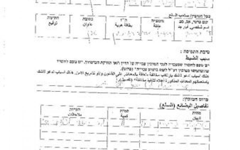 Confiscating three tractors from Khirbet Ibziq