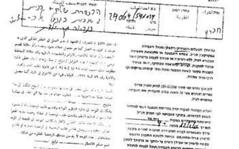 الاحتلال يخطر بوقف العمل في متنزه أطفال عرب الهذالين شرق يطا