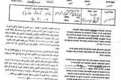 إخطارات بوقف العمل في مدرسة وخيام بخربة المجاز شرق يطا