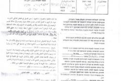 Stop-work order on a residence in the Hebron town of Idhna