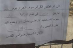 "Decisions to seize 9.5 Dunums of lands in the village of Isawiya for ""military purposes"""