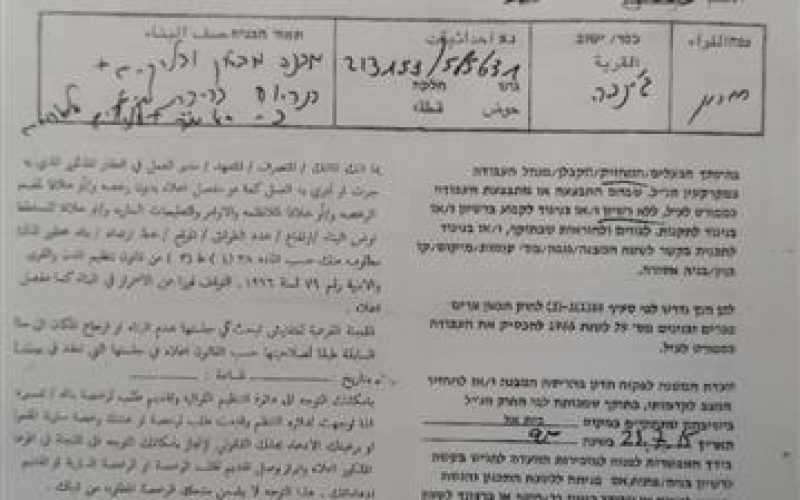 Stop-work and demolition orders in the Hebron town of Yatta