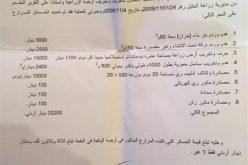 الاحتلال يجرف أراضي في موقع البقعة شرق الخليل
