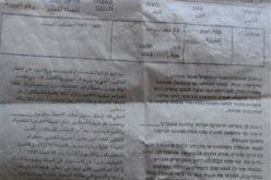 الاحتلال يهدم غرفة زراعية وبركة مياه في بلدة حلحول