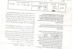 أوامر عسكرية اسرائيلية تهدد مصير 10 منازل فلسطينية في قرية جالود جنوب مدينة نابلس
