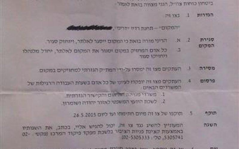 الثالثة خلال شهر: الاحتلال يغلق إذاعة دريم في الخليل