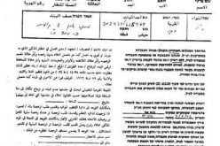 Halt-of-Construction orders hit Palestinian homes in Battir village west of Bethlehem