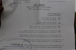The municipality of the Israeli occupation in Jerusalem demolishes a residence in Silwan