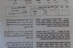 الاحتلال يهدم منشأتين زراعيتين شرق بلدة بيت أمر