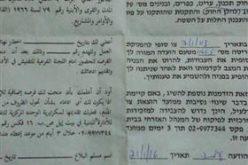 الاحتلال يهدد بتدمير طريق في قرية بيت عمرة ببلدة يطا بمحافظة الخليل