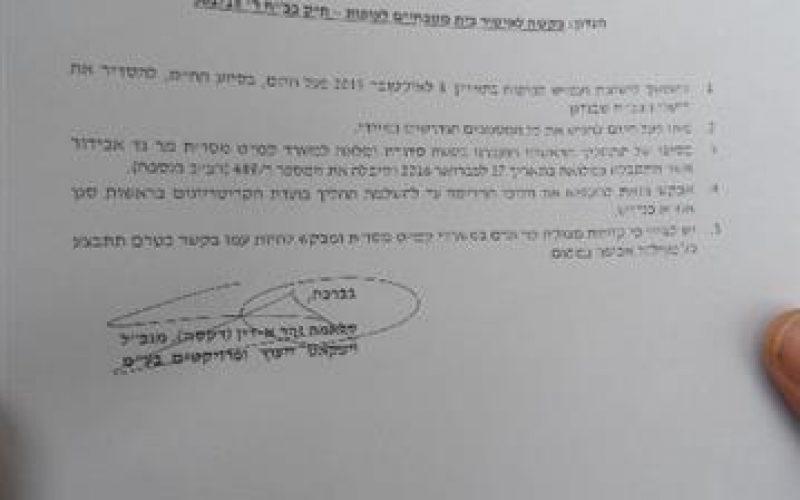 هدم منشآت تجارية وإخطار أخرى في قرية نعلين بمحافظة رام الله