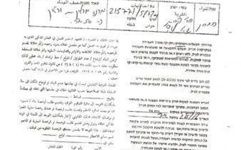 Stop-work order on a residence from the Yatta hamlet of Al-Fakhit