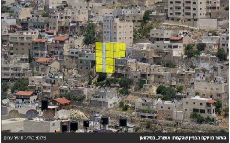 بلدية الاحتلال تصادق على بناء 4 شقق سكنية استيطانية في حي بطن الهوى في سلوان جنوب المسجد الأقصى