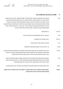 File (39)_Page_12