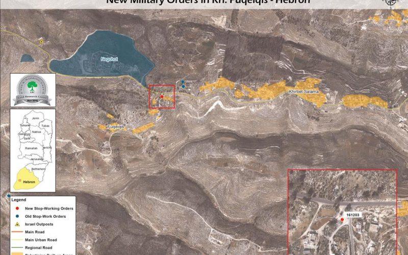إخطار بوقف العمل في منشأة اجتماعية بقرية فقيقيس بمحافظة الخليل