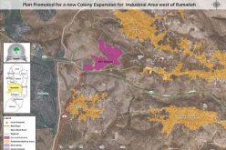 الإعلان عن إيداع خارطة مفصلة لإنشاء منطقة صناعية على مساحة 287 دونماًشمال غرب مدينة رام الله